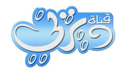 disney channel logo disney channel logo قناة ديزني شعار عربي walt disney