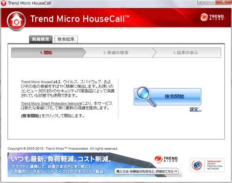 housecall trend housecall trend 28 images great technology review