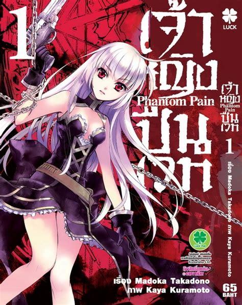 Gun Princess Phantom 6 10 Madoka Takadono Kaya Kuramoto Iamzeon Comics Anime 01 02 15