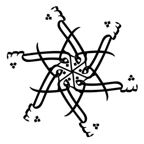 arabic tattoo lettering design arabic lettering symbols tattoo design