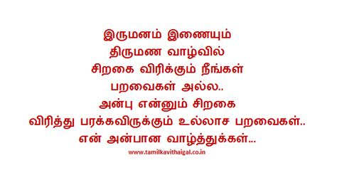 Wedding Wishes Dialogue by தம ழ கவ த கள Tamil Kavithaigal Happy Marriage Wishes