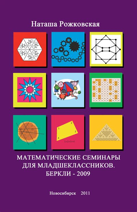 who needs math russian edition books givental s home page