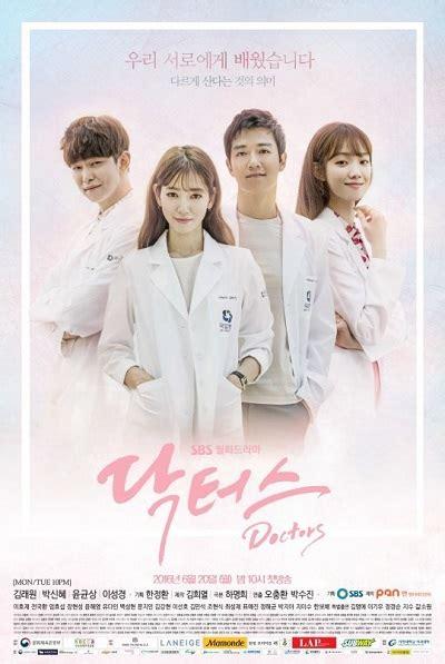 Drama Korea Doctors 2016 Subtitle Indonesia doctors korean drama dvd excellent eng sub new 2016 ebay