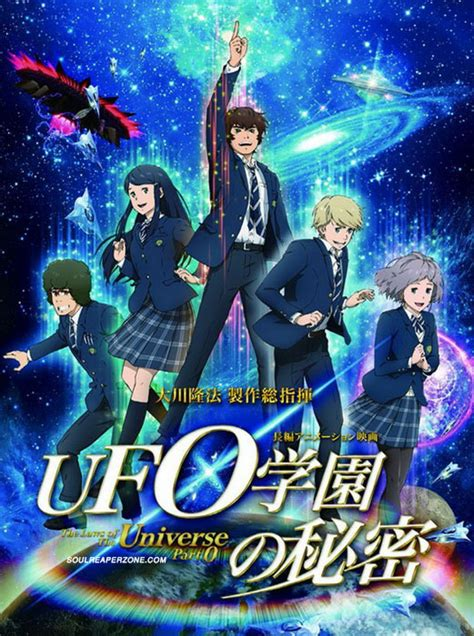 download film anime ufo baby ufo gakuen no himitsu movie bluray bd dual audio