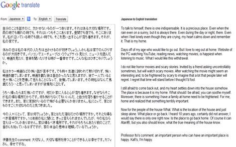 Essay About Translation by Nine9lives November 2010