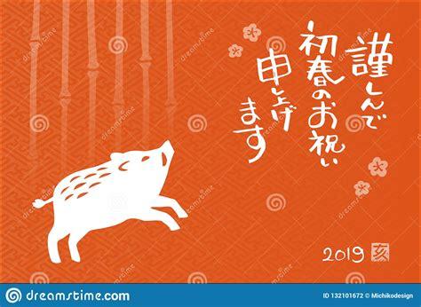 year card  blush calligraphy  bamboo trees  year  stock illustration