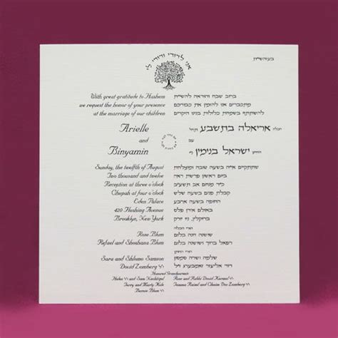 Hebrew Wedding Invitation hebrew wedding invitations linen square