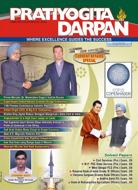 best magazines in india in different categories which monthly magazine is best for competitive