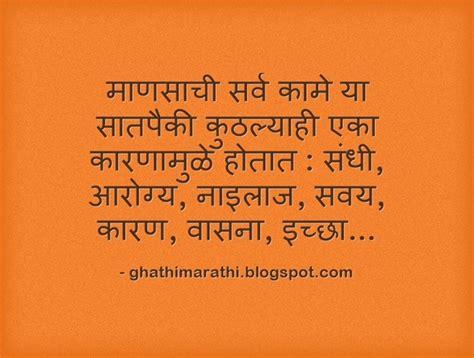 suvichar marathi thoughts aajcha suvichar in marathi marathi quotes page 2