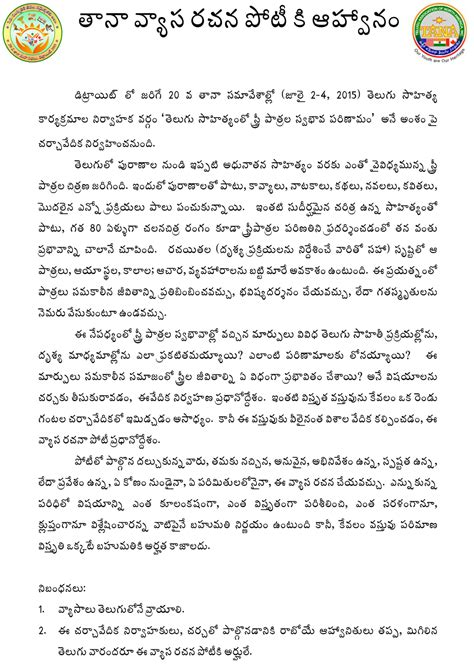 Motivation Letter Lkmm Essay Writings Telugu