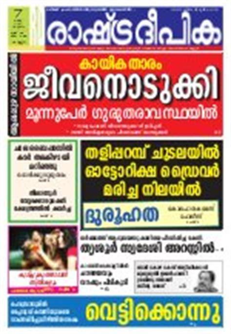 rashtra deepika epaper | today's malayalam daily | deepika