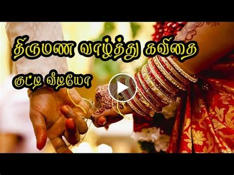 25th Wedding Anniversary Tamil Songs by Happy Wedding Tami Hd Torrent