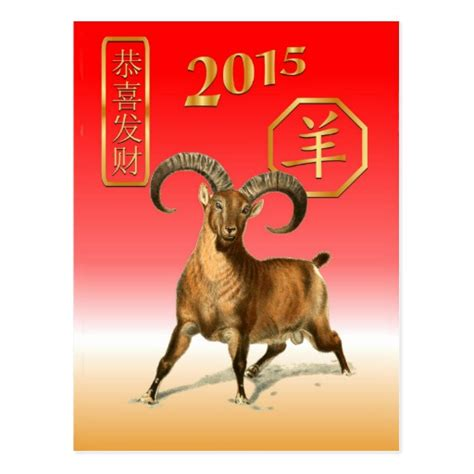 free new year goat 2015 new year 2015 year of the sheep goat postcard zazzle