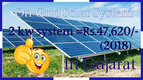 2kw Solar Panel Price With Subsidy by On Grid Solar System 2018 2kw New Price Rs 47 620 In