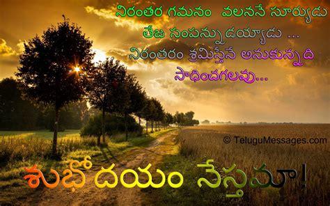 good evening photos telugu telugu good morning quotes good night good evening