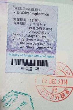 cara membuat visa waiver jepang informasi dari kedutaan besar jepang