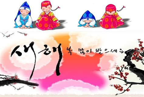 new year korea 2018 새해 복 많이 받으세요 world in canadaworld in canada canadian
