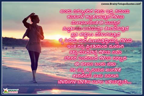images of love kannada popular kannada love quotes www pixshark com images