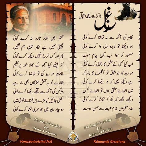 allama iqbal poetry allama iqbal poetry in urdu 123 iqbal ra the poet of the