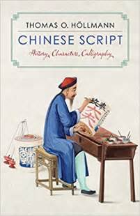 script history characters calligraphy books script history characters calligraphy