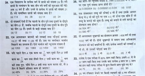 paper pattern of up lekhpal up lekhpal previous and model sle question paper pdf