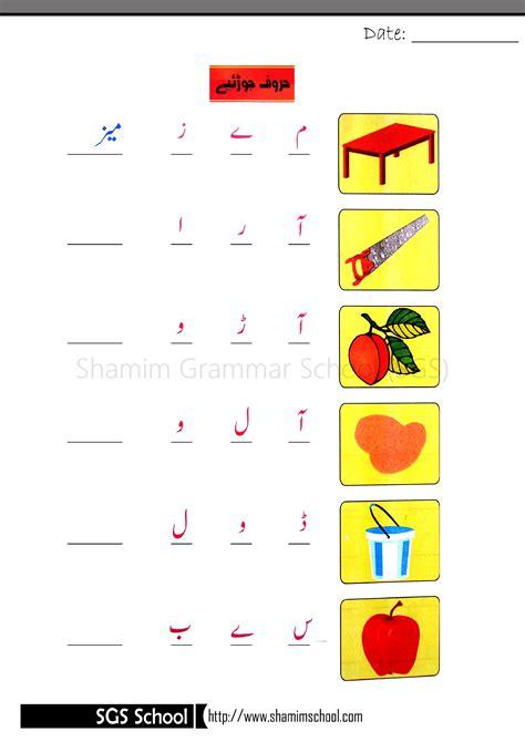 Practice Worksheets For Class 1 by Free Printable Pdf Urdu Tod Jod Jod Tod Sle