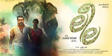 biography of leela movie leela releases on reelax in reasons to watch biju menon