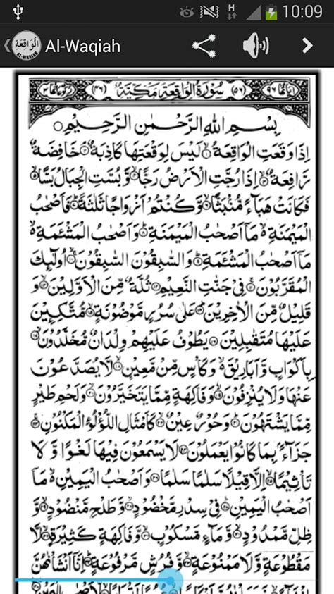 download mp3 al quran surat waqiah al waqiah android apps on google play
