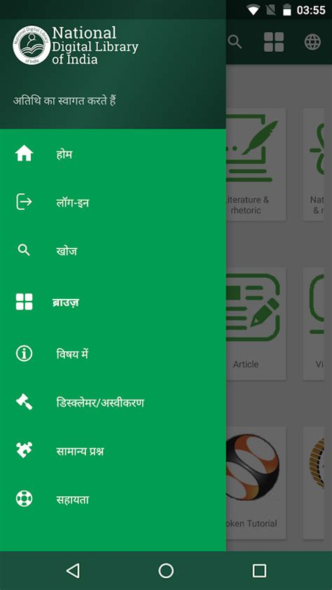 design app book national digital library india android apps on google play