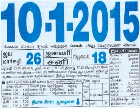 Tamil Calendar 2015 Search Results For 2015 Daily Tamil Calendar Calendar 2015