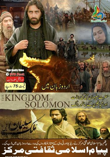 judul film nabi sulaiman film islami kingdom of solomon filmislami net
