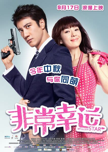 film china my lucky star photos from my lucky star 2013 movie poster 9