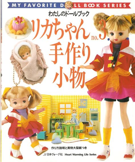 the doll photography cookbook books my favorite doll book 3 licca e book doll patterns