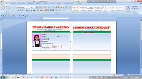 how to design id card in ms word how to make school id card using microsoft word in hindi