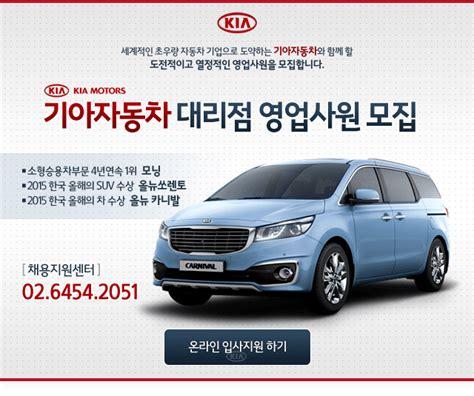 Kia Co Kr 기아자동차 대리점 영업사원모집