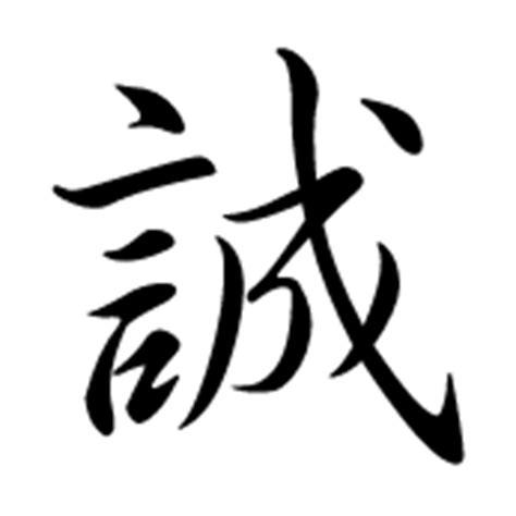 imagenes simbolos chinos sinceridad en chino
