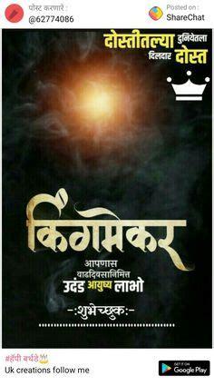 marathi happy birthday happy birthday png happy