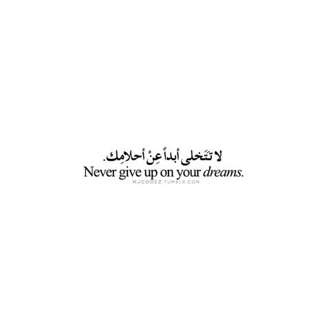 tattoo quotes in arabic tumblr 633 best tattoos images on pinterest arabic quotes