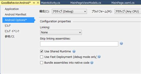 xamarin android hide layout xamarin androidのビルドでdeployment failed because the fastdev