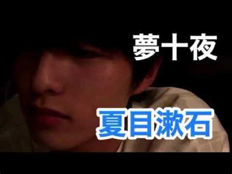 小南光司 【睡眠用bgm】『夏目漱石・夢十夜』朗読ソフレ youtube