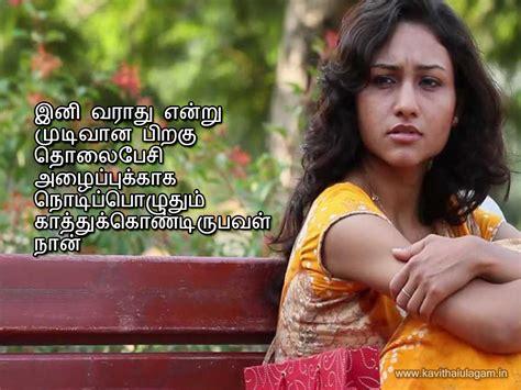 images of love in tamil love kavithai in tamil tamil kavithai kavithaigal ulagam