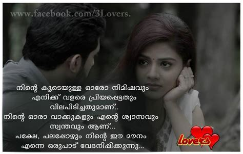 film quotes malayalam malayalam love quotes quotesgram