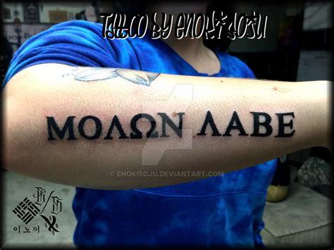 molon labe tattoo molon labe by enoki soju by enokisoju on deviantart