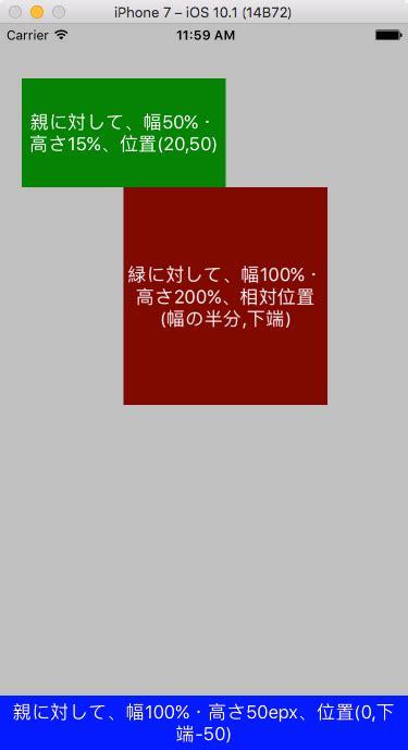 xamarin forms relativelayout xamarin forms relativelayoutでコントロールを相対的に配置するには net tips