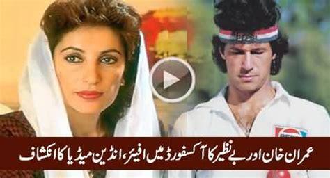 imran khan & benazir bhutto's love affair in oxford