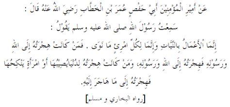 Niat Ikhlas Dalam Naungan Cahaya Al Quran Dan As Sunah jom tarbiyah hadis 1 niat dan ikhlas