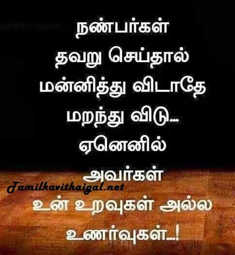 tamil friends kavithai friendship tamil kavithai sms status for facebook