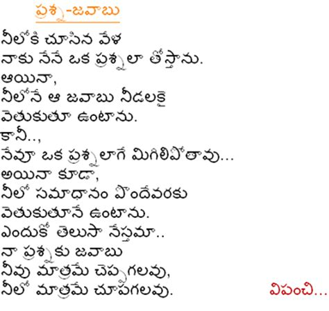 up letters in telugu forest letter 20 telugu
