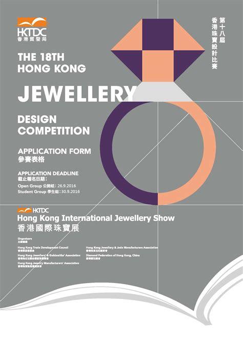jewellery design competition hktdc hktdc hong kong international jewellery show hong kong