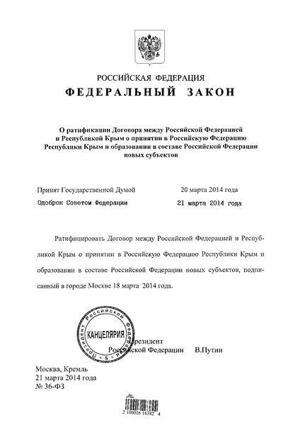 Letter Agreement Wiki file federal on ratifying the agreement between the